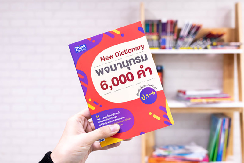 New Dictionary พจนานุกรม 6,000 คำ สำหรับชั้น ประถมศึกษา ป.1-6 01