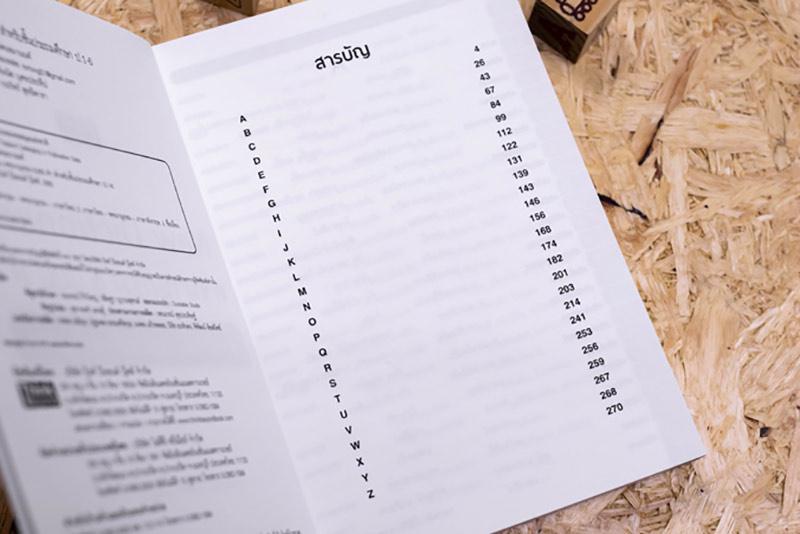 New Dictionary พจนานุกรม 6,000 คำ สำหรับชั้น ประถมศึกษา ป.1-6 02