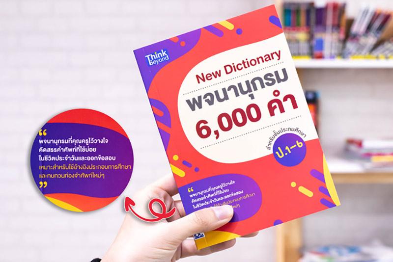 New Dictionary พจนานุกรม 6,000 คำ สำหรับชั้น ประถมศึกษา ป.1-6 06