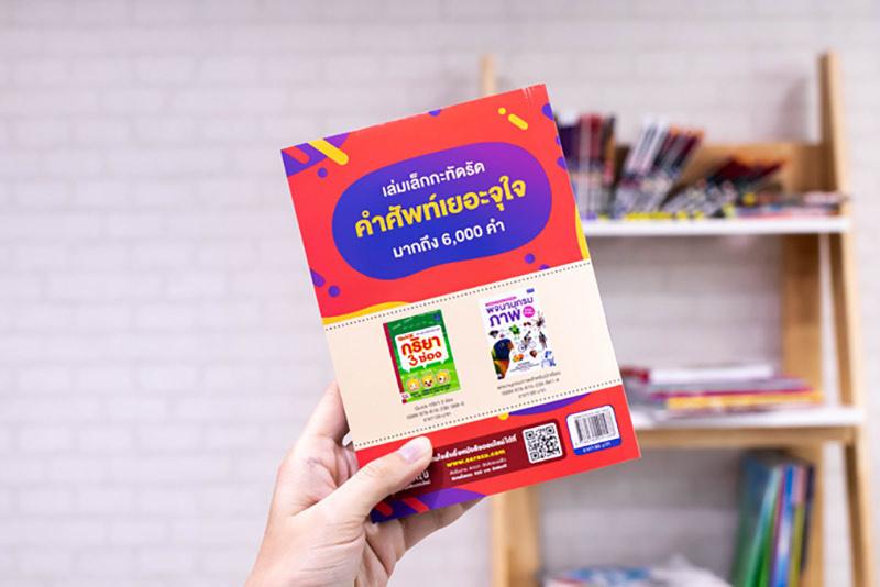 New Dictionary พจนานุกรม 6,000 คำ สำหรับชั้น ประถมศึกษา ป.1-6 08