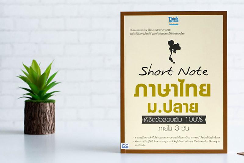Short Note ภาษาไทย ม.ปลาย พิชิตข้อสอบเต็ม 100% ภายใน 3 วัน 01