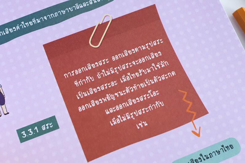 Short Note ภาษาไทย ม.ปลาย พิชิตข้อสอบเต็ม 100% ภายใน 3 วัน 02