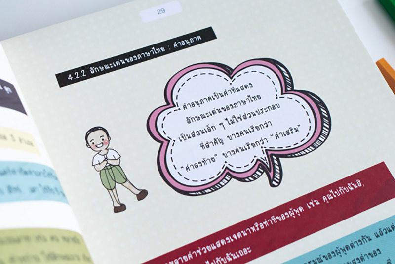 Short Note ภาษาไทย ม.ปลาย พิชิตข้อสอบเต็ม 100% ภายใน 3 วัน 03
