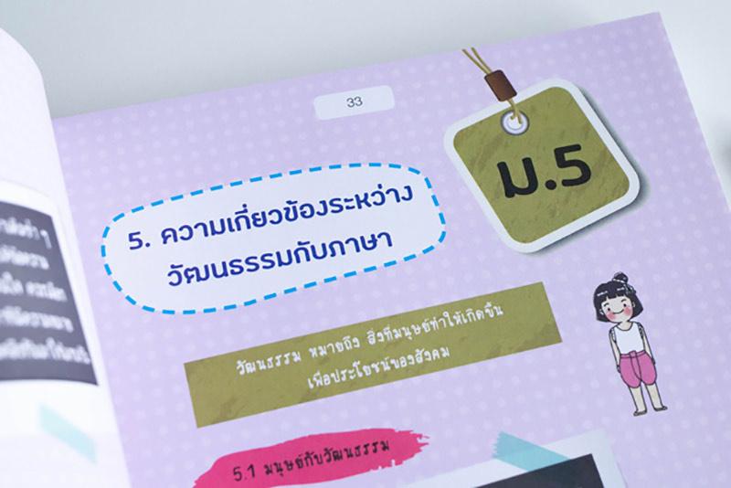 Short Note ภาษาไทย ม.ปลาย พิชิตข้อสอบเต็ม 100% ภายใน 3 วัน 04