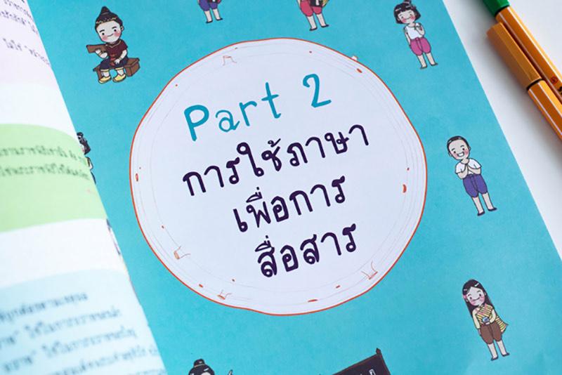 Short Note ภาษาไทย ม.ปลาย พิชิตข้อสอบเต็ม 100% ภายใน 3 วัน 05