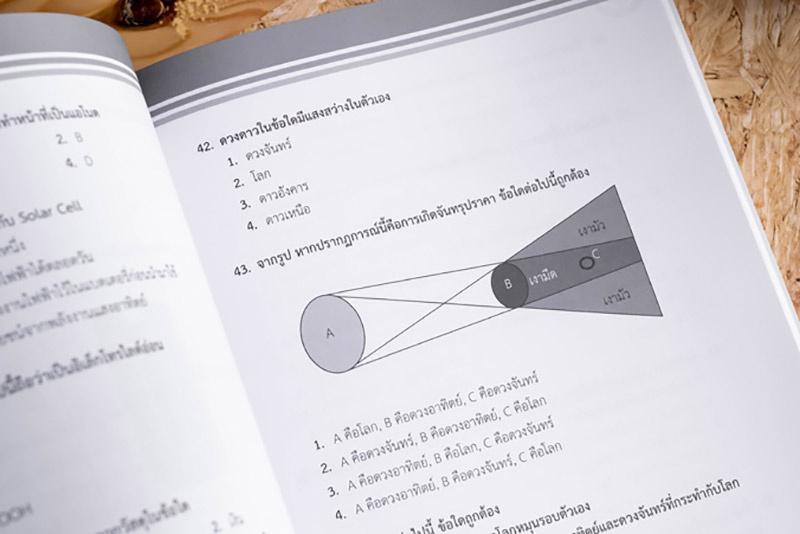 เตรียมสอบปีล่าสุด สอบครูผู้ช่วย เอกวิทยาศาสตร์ทั่วไป และเอกวิทยาศาสตร์ (ภาค ข) อัปเดตครั้งที่ 1 03