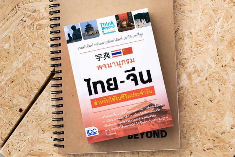 พจนานุกรมไทย - จีน สำหรับการใช้ในชีวิตประจำวัน 01
