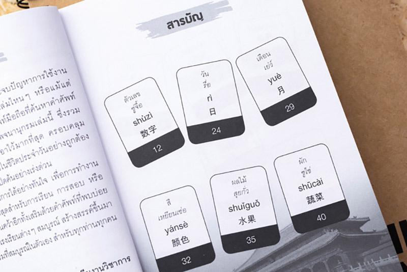 พจนานุกรมไทย - จีน สำหรับการใช้ในชีวิตประจำวัน 02
