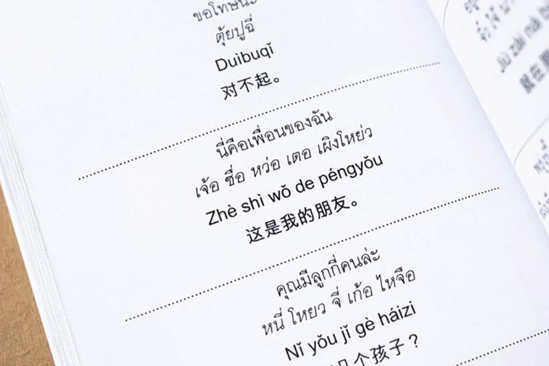 พจนานุกรมไทย - จีน สำหรับการใช้ในชีวิตประจำวัน 04