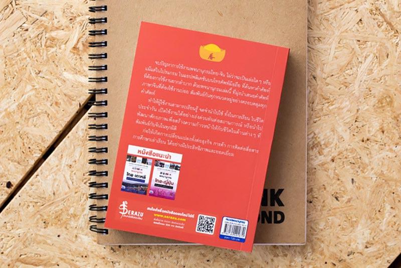 พจนานุกรมไทย - จีน สำหรับการใช้ในชีวิตประจำวัน 09