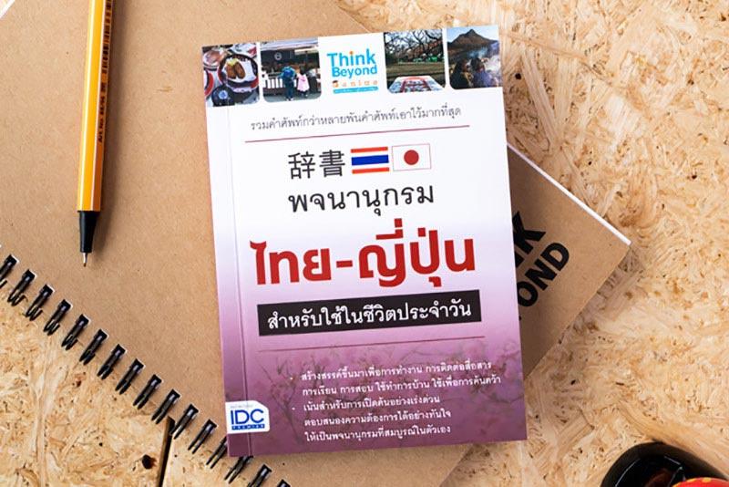 พจนานุกรมไทย - ญี่ปุ่น สำหรับการใช้ในชีวิตประจำวัน 01
