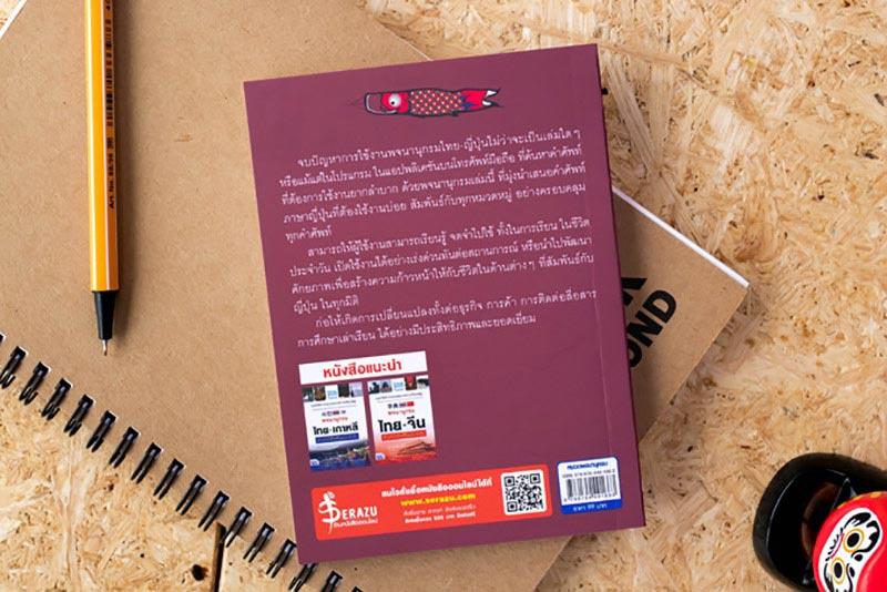 พจนานุกรมไทย - ญี่ปุ่น สำหรับการใช้ในชีวิตประจำวัน 09