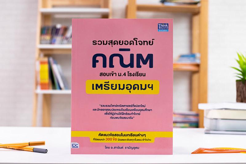 หนังสือ รวมสุดยอดโจทย์คณิต สอบเข้า ม.4 โรงเรียนเตรียมอุดมฯ 01