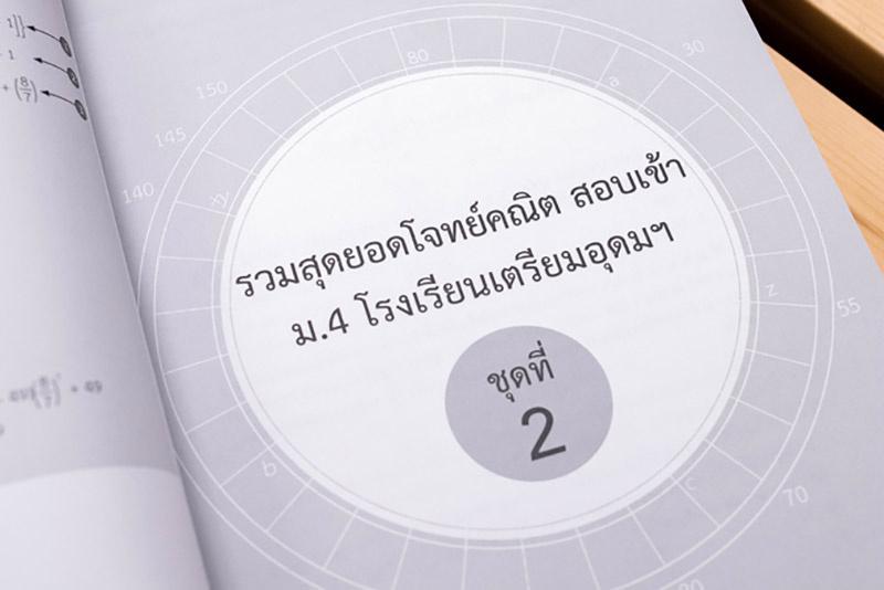 หนังสือ รวมสุดยอดโจทย์คณิต สอบเข้า ม.4 โรงเรียนเตรียมอุดมฯ 03