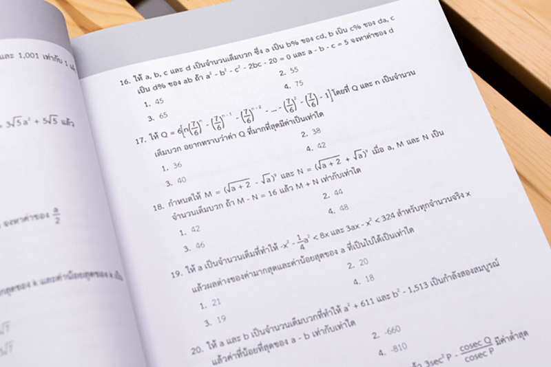 หนังสือ รวมสุดยอดโจทย์คณิต สอบเข้า ม.4 โรงเรียนเตรียมอุดมฯ 04