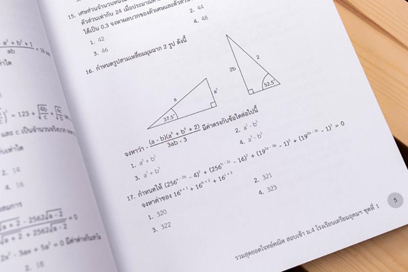 หนังสือ รวมสุดยอดโจทย์คณิต สอบเข้า ม.4 โรงเรียนเตรียมอุดมฯ 05