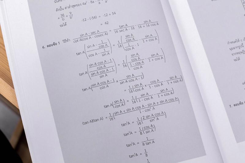 หนังสือ รวมสุดยอดโจทย์คณิต สอบเข้า ม.4 โรงเรียนเตรียมอุดมฯ 08