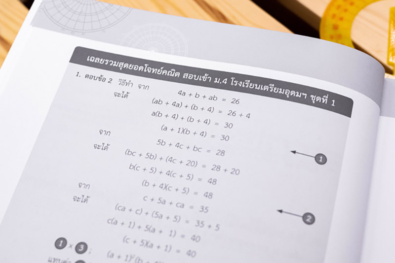 หนังสือ รวมสุดยอดโจทย์คณิต สอบเข้า ม.4 โรงเรียนเตรียมอุดมฯ 09