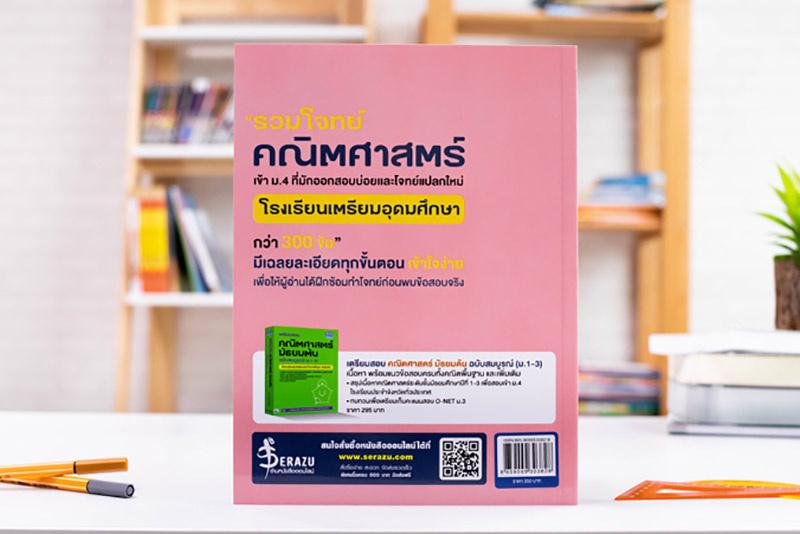 หนังสือ รวมสุดยอดโจทย์คณิต สอบเข้า ม.4 โรงเรียนเตรียมอุดมฯ 10