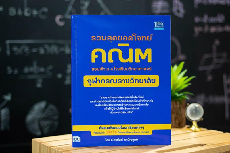 หนังสือ รวมสุดยอดโจทย์คณิต สอบเข้า ม.4 โรงเรียนวิทยาศาสตร์จุฬาภรณราชวิทยาลัย 01