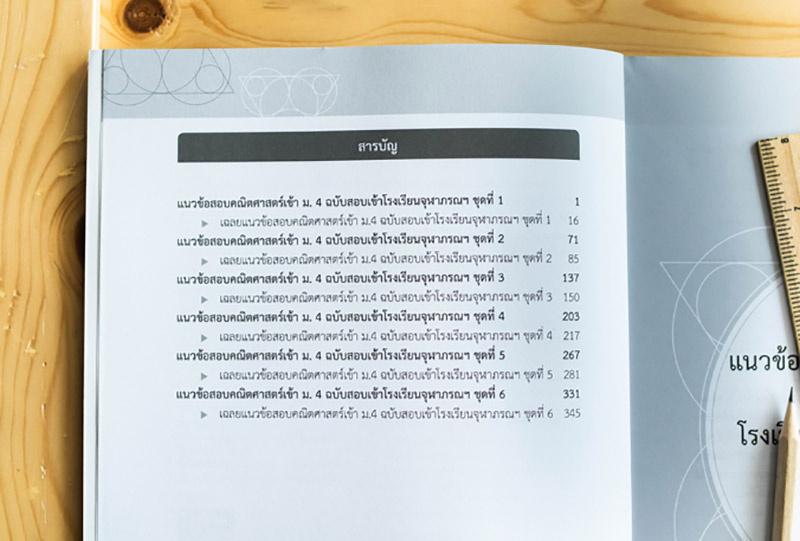 หนังสือ รวมสุดยอดโจทย์คณิต สอบเข้า ม.4 โรงเรียนวิทยาศาสตร์จุฬาภรณราชวิทยาลัย 02