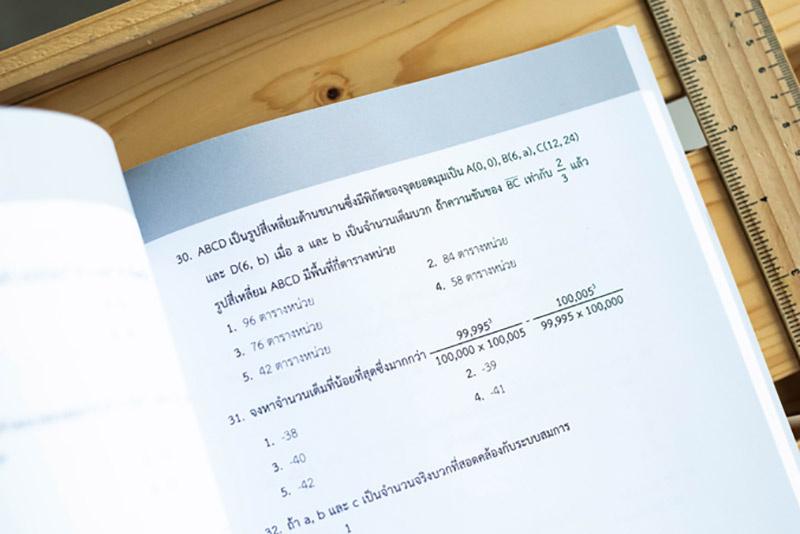 หนังสือ รวมสุดยอดโจทย์คณิต สอบเข้า ม.4 โรงเรียนวิทยาศาสตร์จุฬาภรณราชวิทยาลัย 04