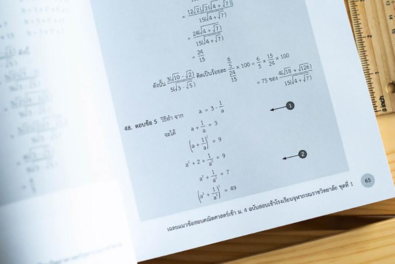 หนังสือ รวมสุดยอดโจทย์คณิต สอบเข้า ม.4 โรงเรียนวิทยาศาสตร์จุฬาภรณราชวิทยาลัย 05
