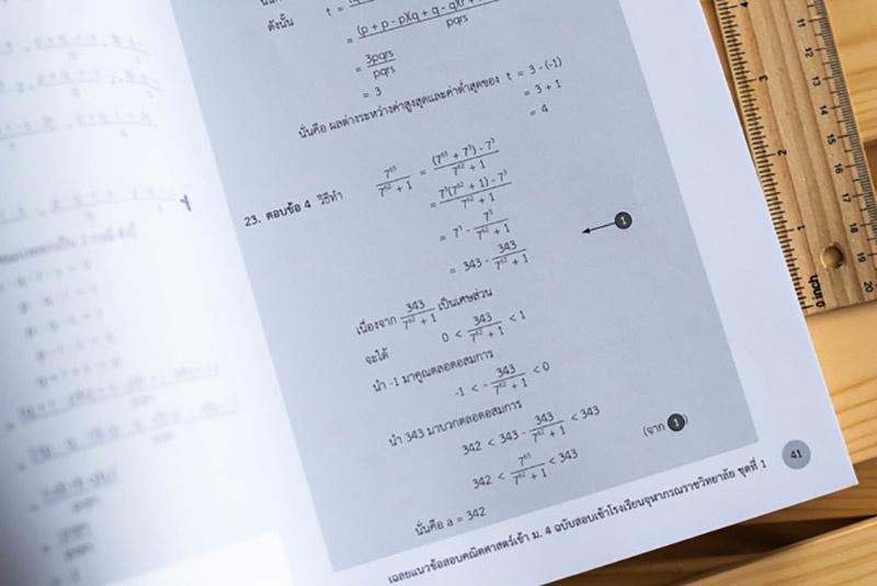 หนังสือ รวมสุดยอดโจทย์คณิต สอบเข้า ม.4 โรงเรียนวิทยาศาสตร์จุฬาภรณราชวิทยาลัย 06