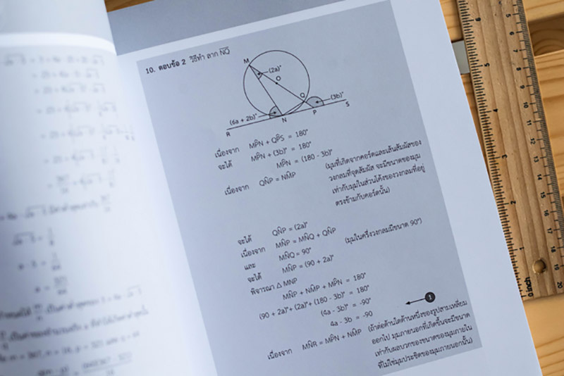 หนังสือ รวมสุดยอดโจทย์คณิต สอบเข้า ม.4 โรงเรียนวิทยาศาสตร์จุฬาภรณราชวิทยาลัย 07