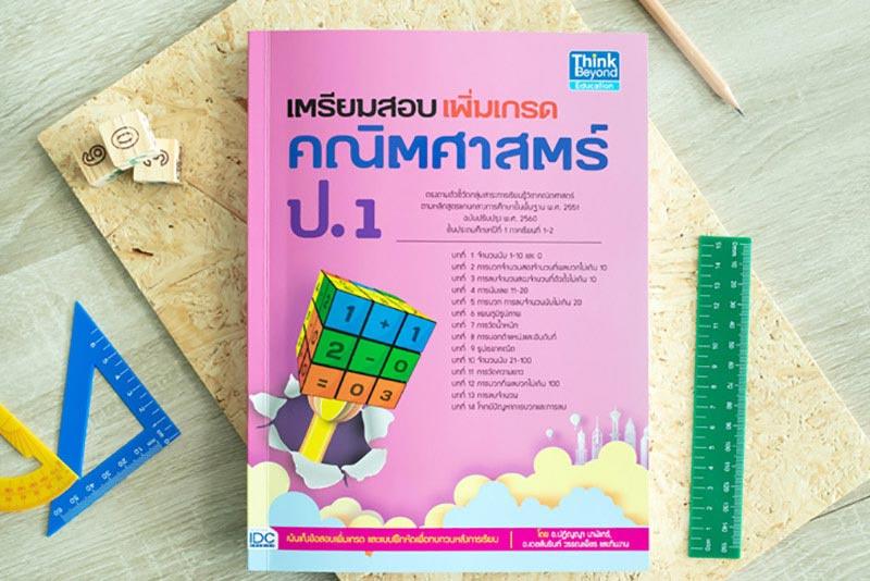 หนังสือ เตรียมสอบเพิ่มเกรด คณิตศาสตร์ ป.1 01