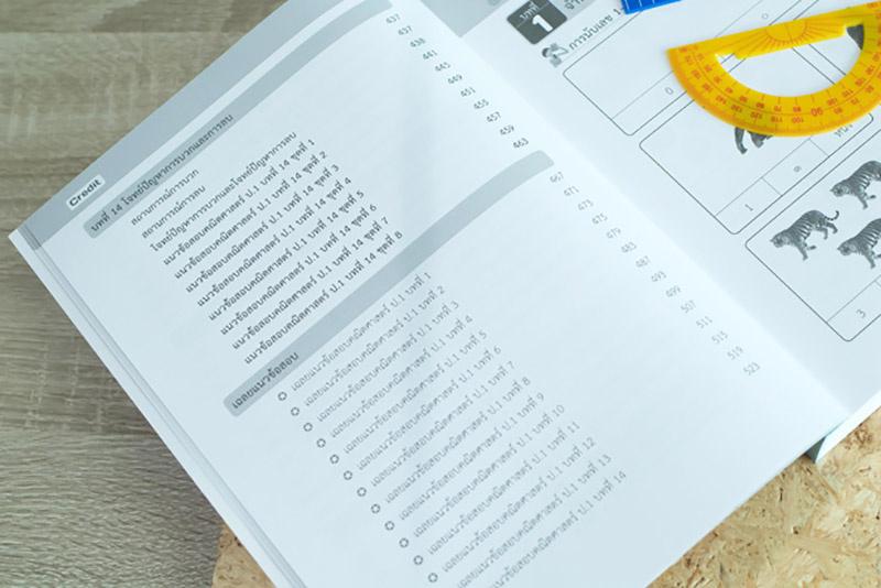 หนังสือ เตรียมสอบเพิ่มเกรด คณิตศาสตร์ ป.1 02