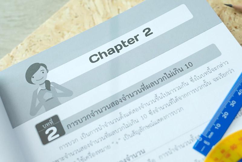 หนังสือ เตรียมสอบเพิ่มเกรด คณิตศาสตร์ ป.1 03