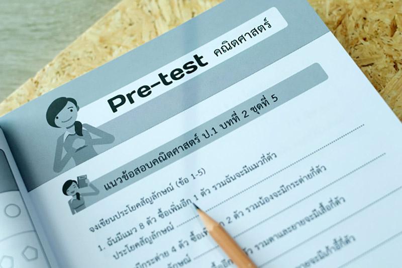 หนังสือ เตรียมสอบเพิ่มเกรด คณิตศาสตร์ ป.1 05