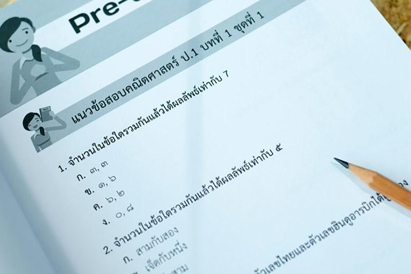 หนังสือ เตรียมสอบเพิ่มเกรด คณิตศาสตร์ ป.1 06