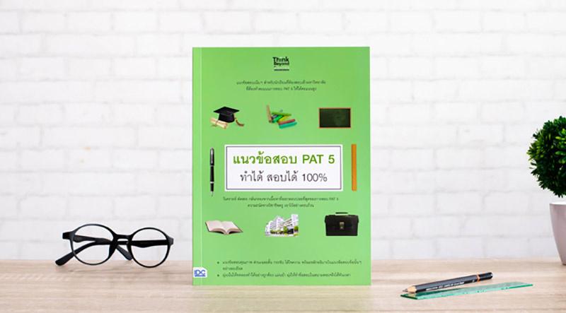 หนังสือ แนวข้อสอบ PAT 5 ทำได้ สอบได้ 100% 01
