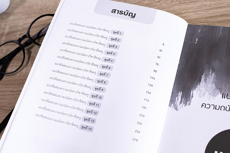 หนังสือ แนวข้อสอบ PAT 5 ทำได้ สอบได้ 100% 02