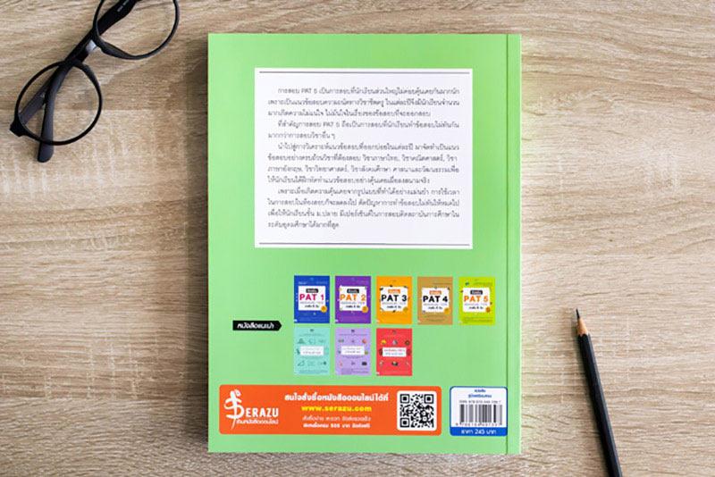 หนังสือ แนวข้อสอบ PAT 5 ทำได้ สอบได้ 100% 06