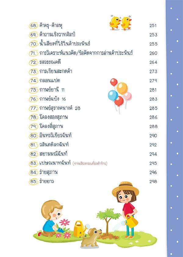 หนังสือ Short Note ภาษาไทย ติวให้ได้เต็ม 04
