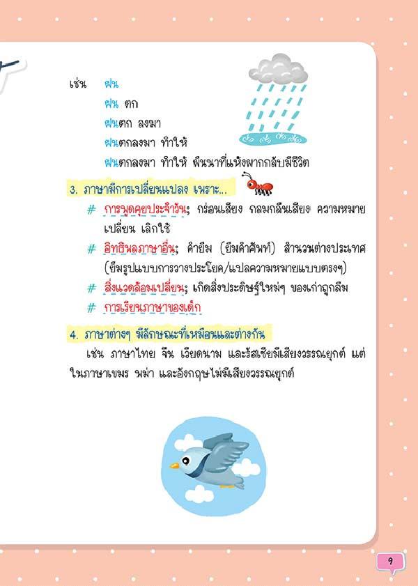 หนังสือ Short Note ภาษาไทย ติวให้ได้เต็ม 06
