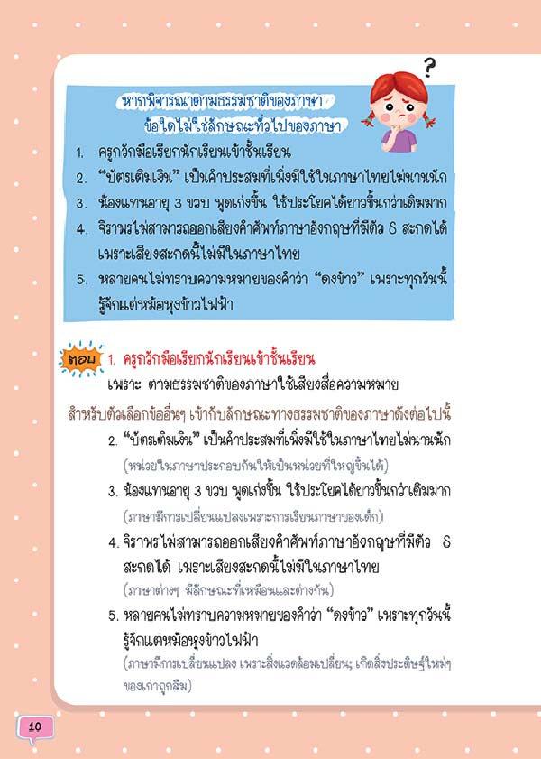 หนังสือ Short Note ภาษาไทย ติวให้ได้เต็ม 07