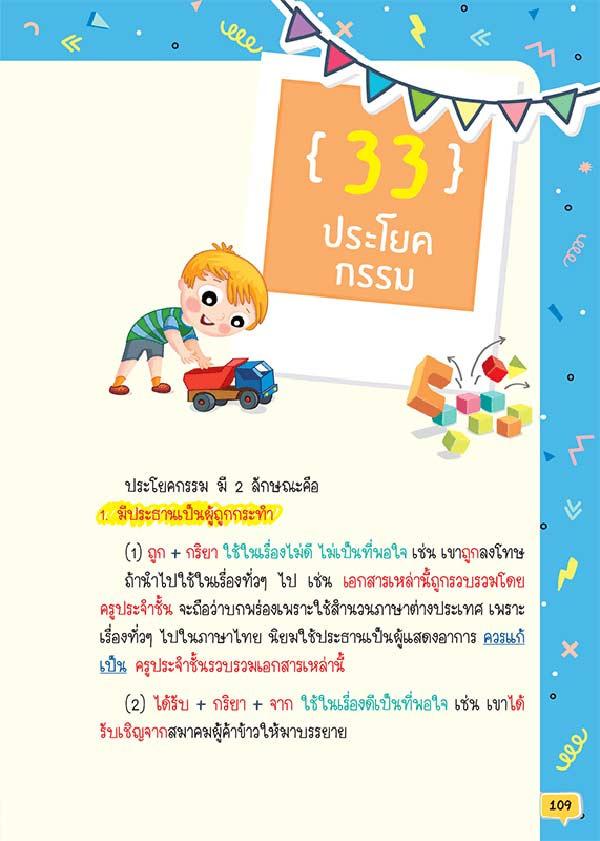 หนังสือ Short Note ภาษาไทย ติวให้ได้เต็ม 08