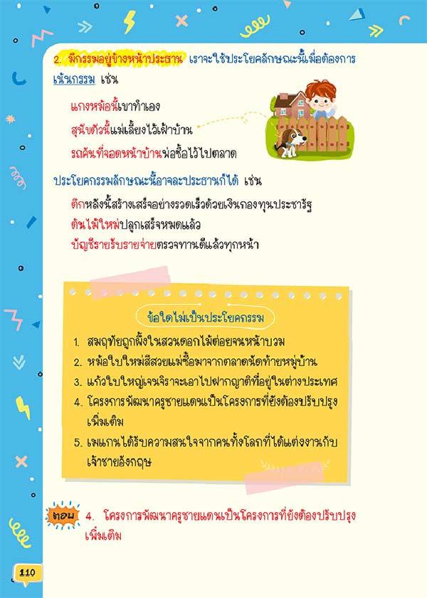 หนังสือ Short Note ภาษาไทย ติวให้ได้เต็ม 09