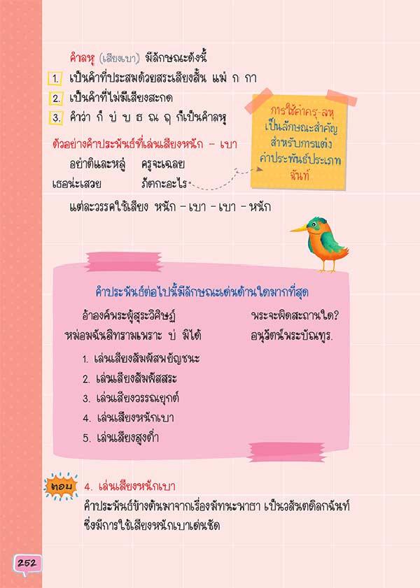 หนังสือ Short Note ภาษาไทย ติวให้ได้เต็ม 11