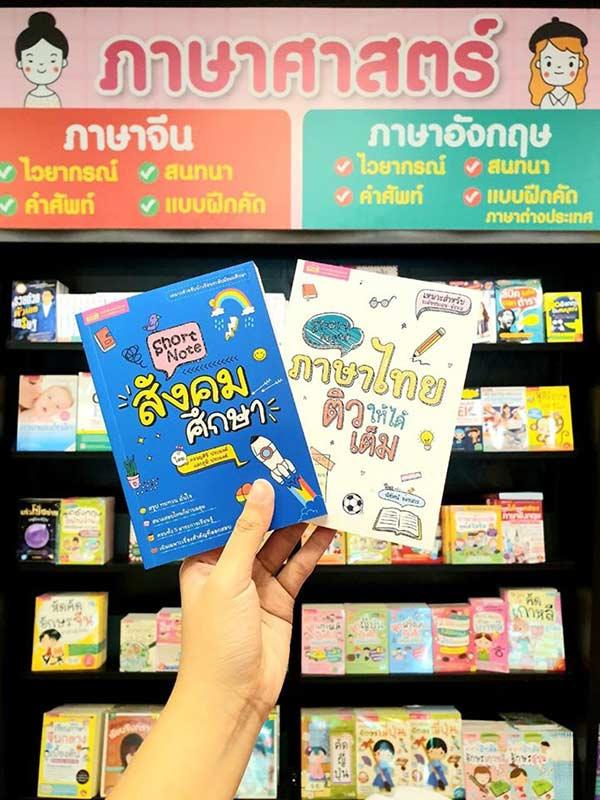 หนังสือ Short Note ภาษาไทย ติวให้ได้เต็ม 12