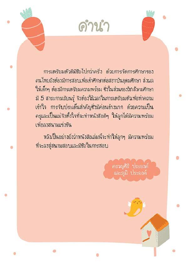 หนังสือ Short Note สังคมศึกษา 01