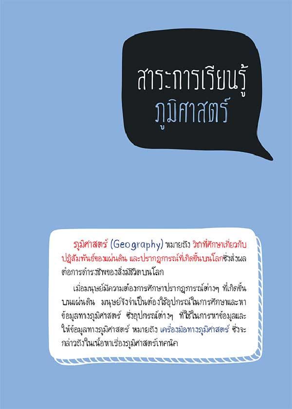หนังสือ Short Note สังคมศึกษา 03