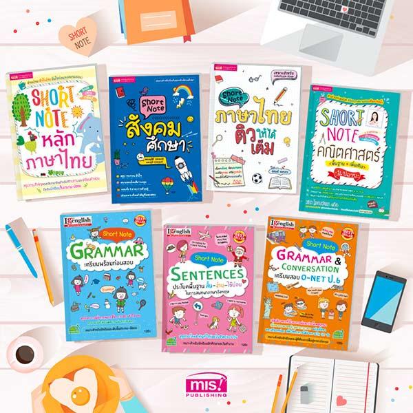 หนังสือ Short Note สังคมศึกษา 10