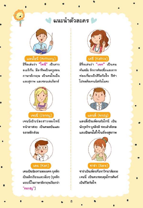 หนังสือ เก่งพูดอังกฤษ ฉบับการ์ตูนความรู้ (ฉบับการ์ตูน) 02