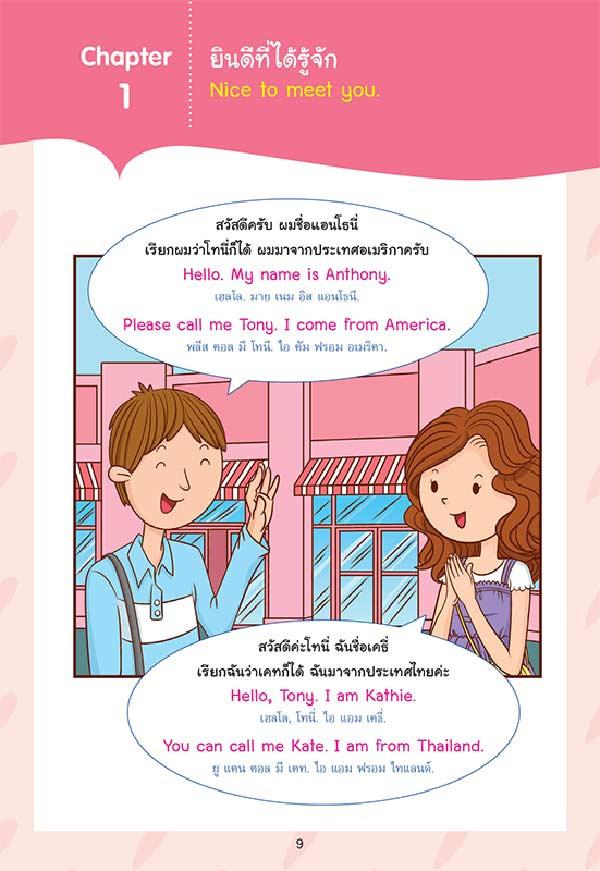 หนังสือ เก่งพูดอังกฤษ ฉบับการ์ตูนความรู้ (ฉบับการ์ตูน) 03