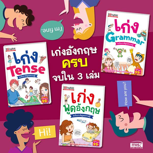 หนังสือ เก่งพูดอังกฤษ ฉบับการ์ตูนความรู้ (ฉบับการ์ตูน) 09